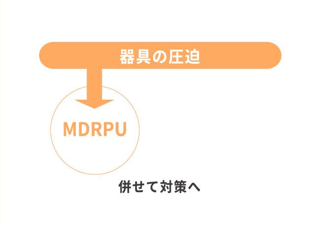 「痛み」も実は、MDRPUの仲間。