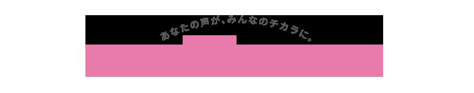 """""""知恵のワ """"プロジェクト"""