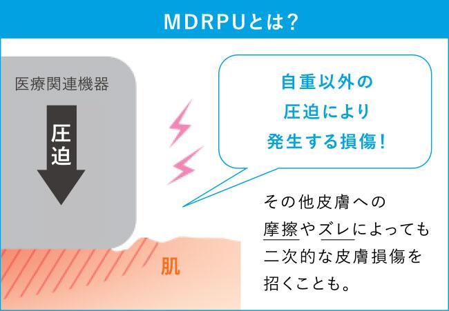MDRPUとは?