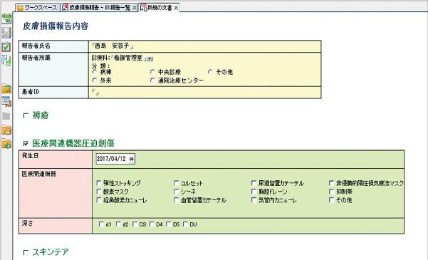 インシデント・アクシデントの報告システムに追加されたMDRPUの報告フォーム