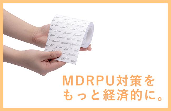 MDRPU対策をもっと経済的に。|簡単・手軽に使えるココロールは、どれくらいお得?