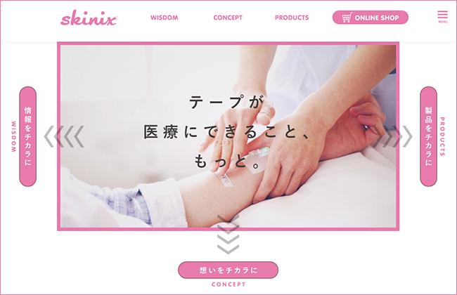 医療用テープ「skinix」ブランドサイトがリニューアル