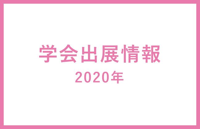 skinix学会出展情報2020年