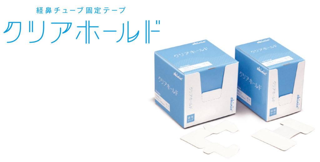 経鼻チューブ固定専用テープ「クリアホールド」購入ページへ