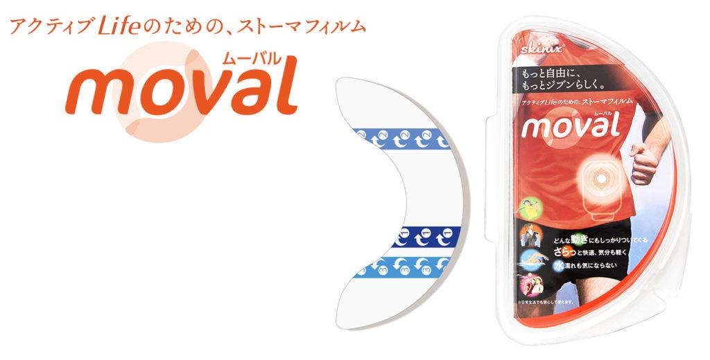 ストーマ面板固定フィルム「moval(ムーバル)」購入ページはこちら