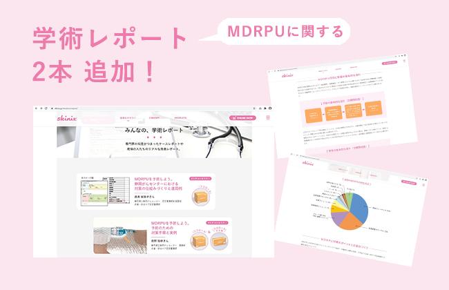 MDRPUに関する「学術レポート」2本を追加!