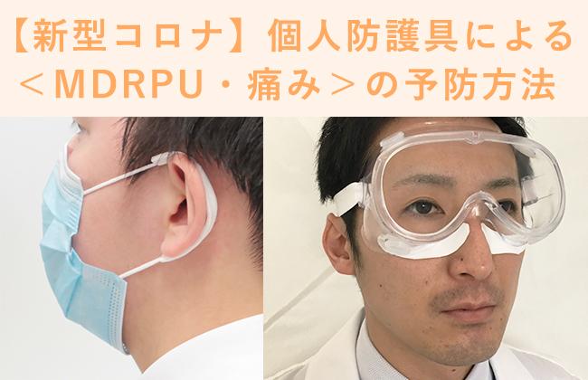 【新型コロナ】個人防護具による<MDRPU・痛み>の予防方法