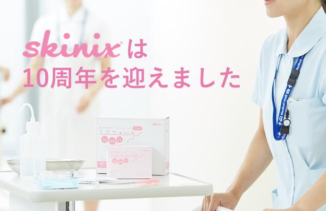 skinix10周年-アイキャッチ画像