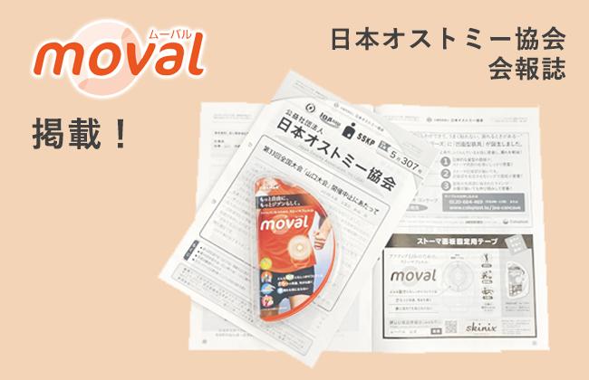 moval掲載(オストミー協会会報誌)