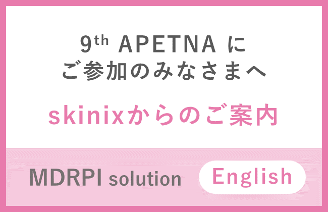 Dear participants in 9th APETNA [offer from skinix] - MDRPI solution 【English】