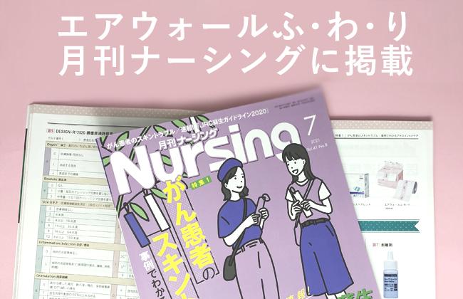 月刊ナーシング掲載(エアウォールふわり)