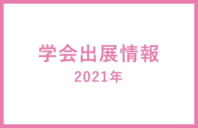 学会出展情報 2021年