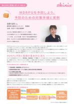 report2_MDRPU