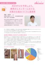 report3_MDRPU